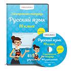 Электронная тетрадь по русскому языку 10 класс ФГОС