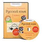 Электронная тетрадь по русскому языку 3 класс