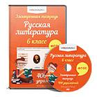 Электронная тетрадь по русской литературе 6 класс ФГОС