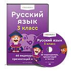 Русский язык 3 класс ФГОС