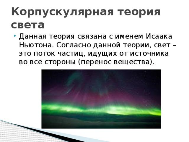 корпускулярная теория света картинка нравилось поведение нуркич