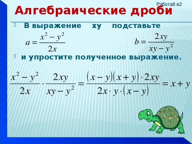 этом многом картинки алгебраические дроби том