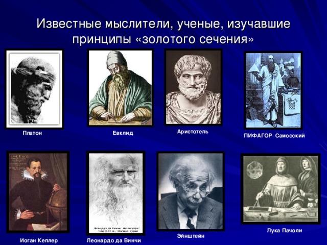 Философы фото и имена