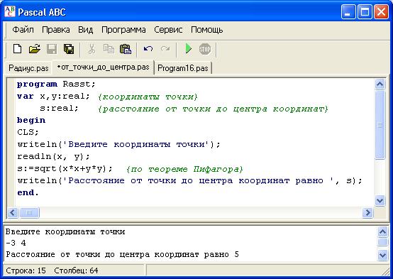 Задачи решение файлы паскаль калькулятор симплекс метод решения задач линейного программирования