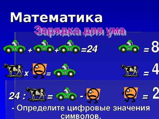 Математика  + + =24 =   х = =  24 : = - =