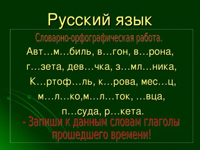 Русский язык Авт…м…биль, в…гон, в…рона,  г…зета, дев…чка, з…мл…ника,  К…ртоф…ль, к…рова, мес…ц,  м…л…ко,м…л…ток, …вца,  п…суда, р…кета.