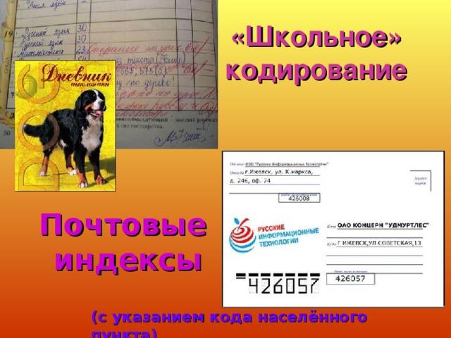 «Школьное» кодирование Почтовые индексы (с указанием кода населённого пункта)