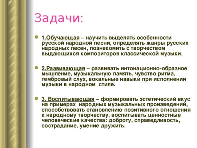 Особенности русских народных песен доклад 218