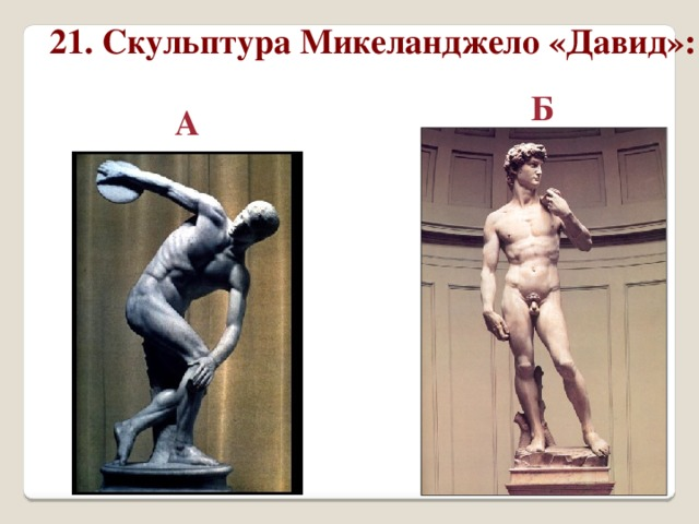 21. Скульптура Микеланджело «Давид»: Б А