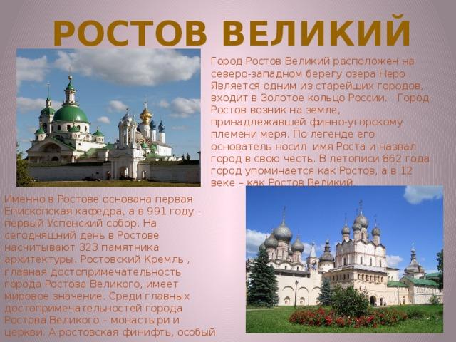 Города россии в картинках с описанием