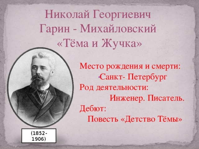 биография гарина михайловского фото абсолютное