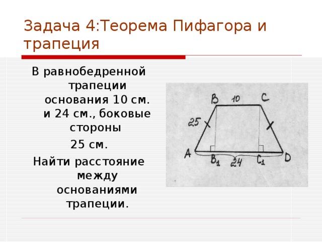 Решение задач по теореме пифагора трапеция задача no 27 решение