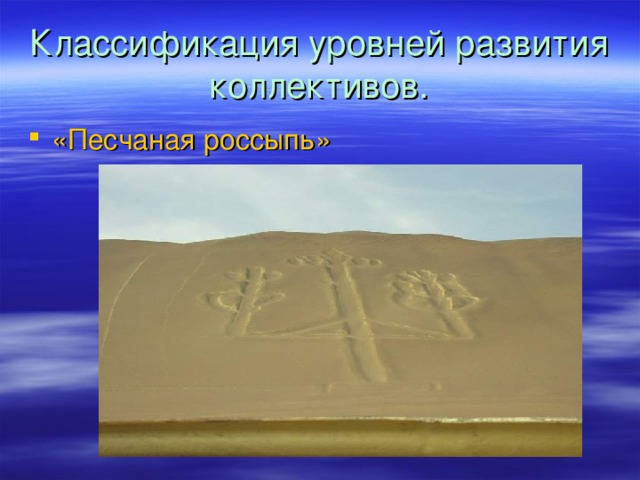 Классификация уровней развития коллективов. «Песчаная россыпь»