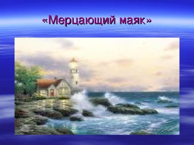 «Мерцающий маяк»