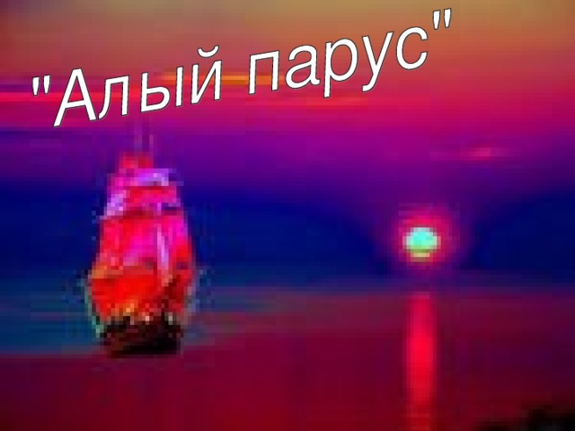 «Алый парус»