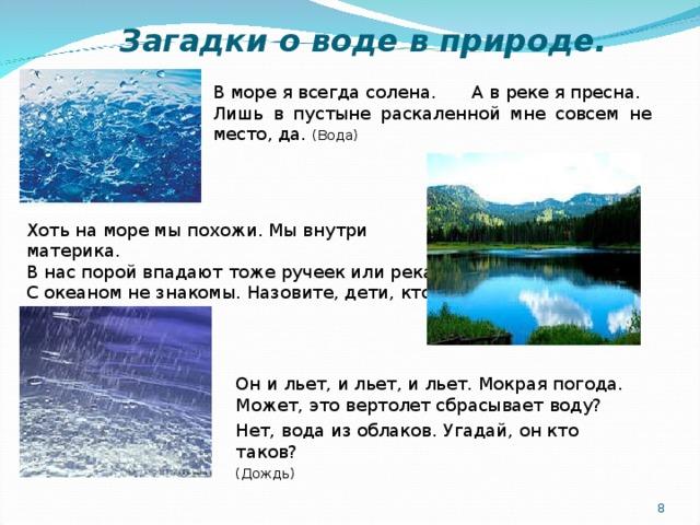 Картинки с загадкой о воде, прикольные аву