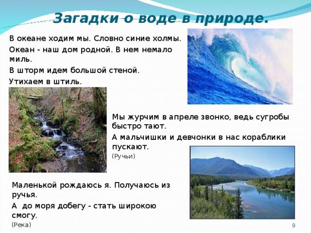 Картинки с загадкой о воде, поздравление новому году