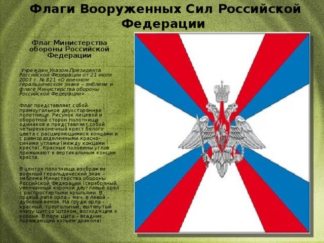 Флаг вооруженных сил российской федерации