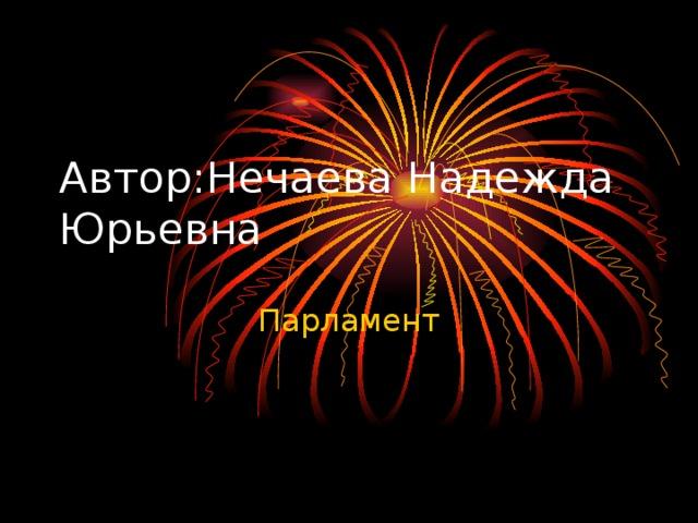 Автор:Нечаева Надежда Юрьевна