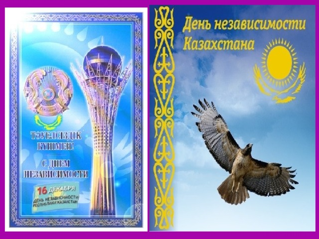 Открытки с днем независимости казахстана своими руками, рисовать