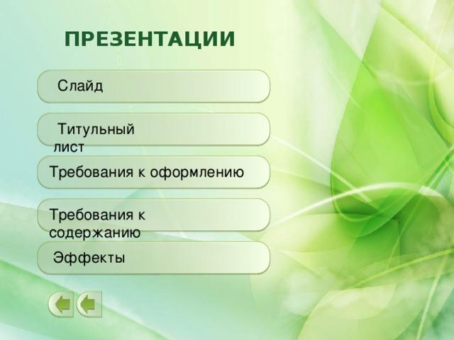 пономарев титульный для презентаций него
