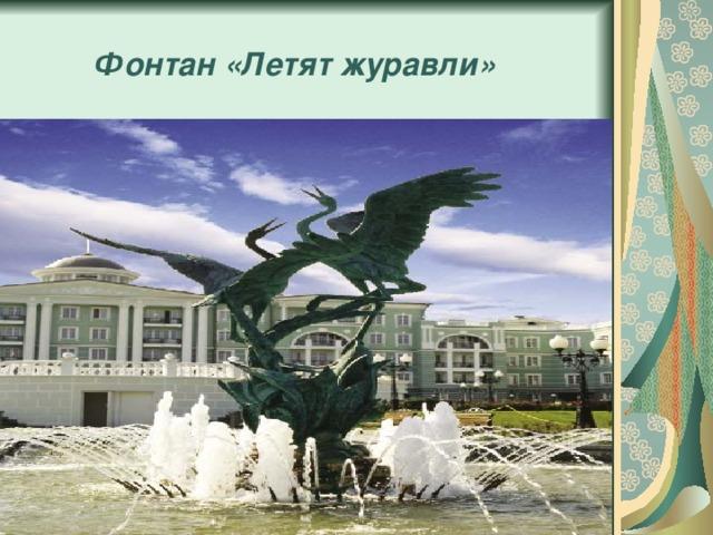Фонтан «Летят журавли»