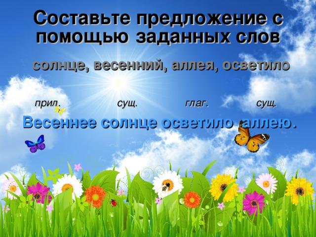 Предложения со словом весна