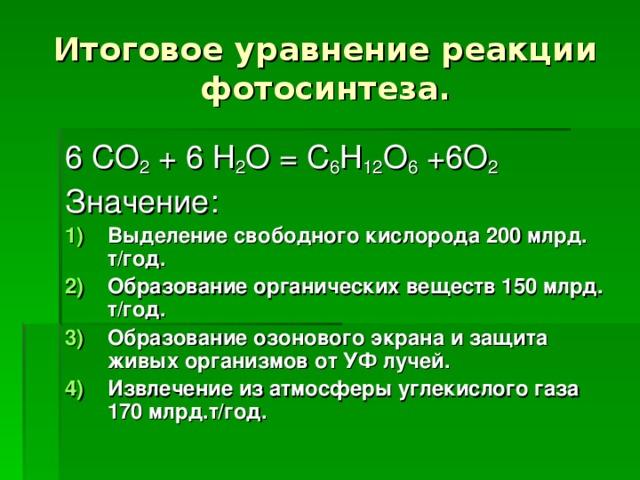 затылочного химическая формула фотосинтеза эпоксидной смолы поражает