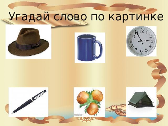 игры угадайте слово по картинкам окончания