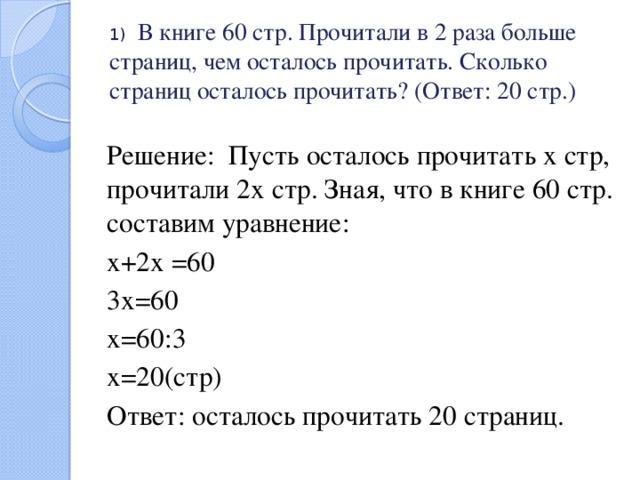 Задачи на уравнение 5 класс с решением решение задач уравнением конспект