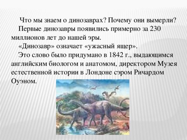 Реферат про динозавров на английском языке 6425