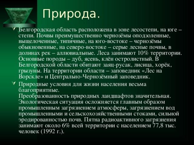 черноземные почвы занимают около белгородской области сколько стоят документы для получения кредита