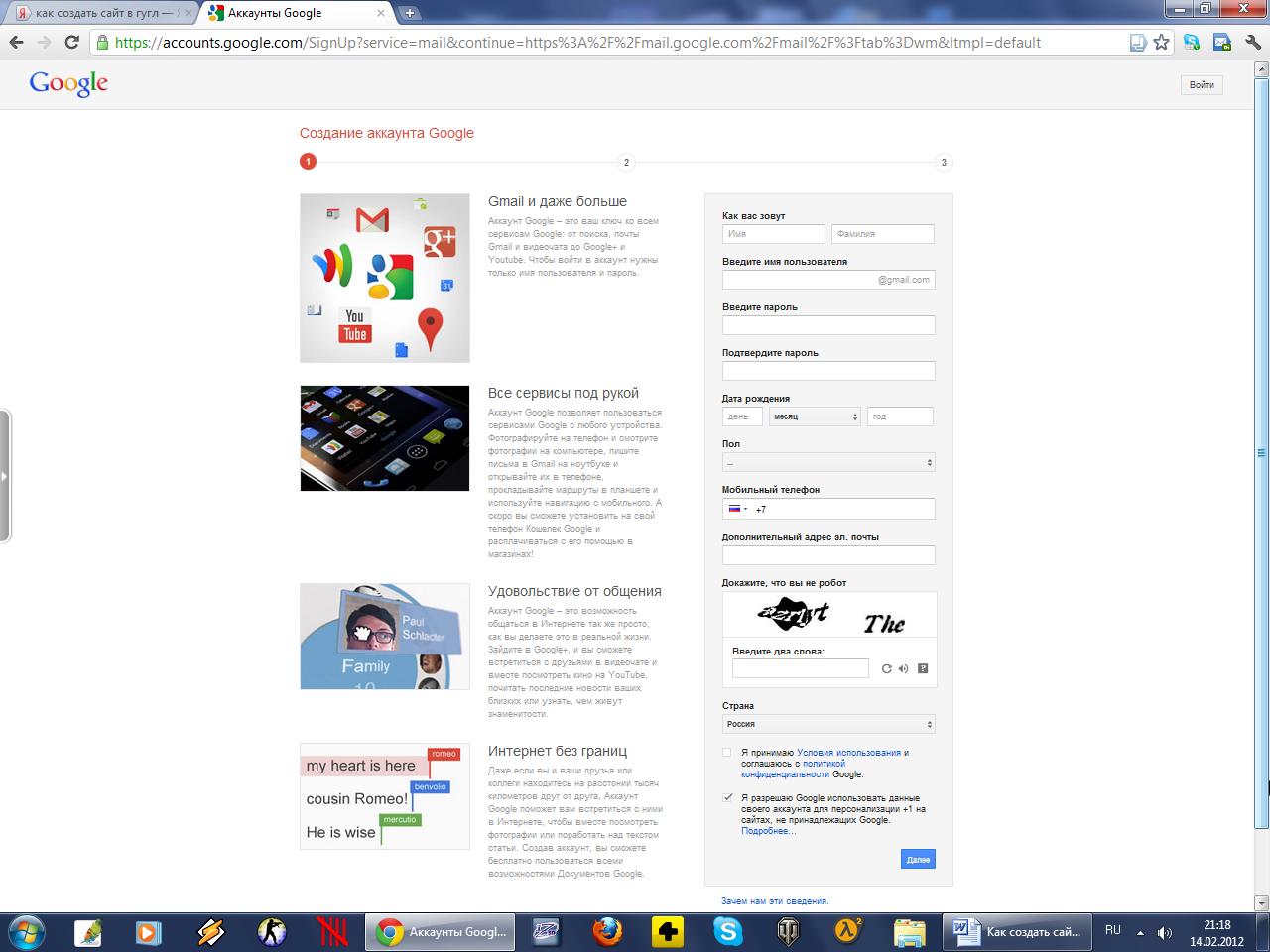 Создание сайтов в гугле создание сайта размер