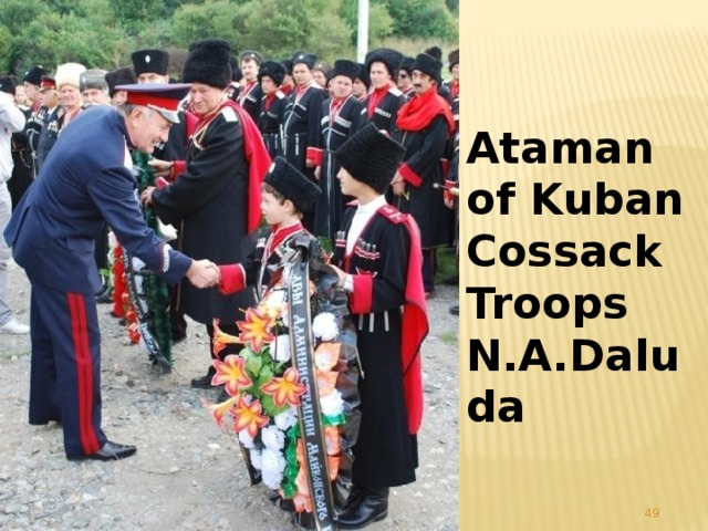 Ataman of Kuban Cossack Troops N.A.Daluda