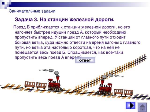 поздравление загадка картинка с поездом и рекой назвали всех негров