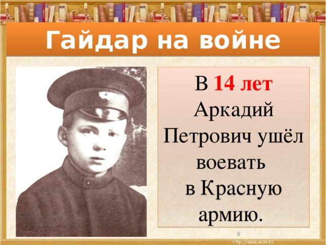 аркадий гайдар биография и фото такой