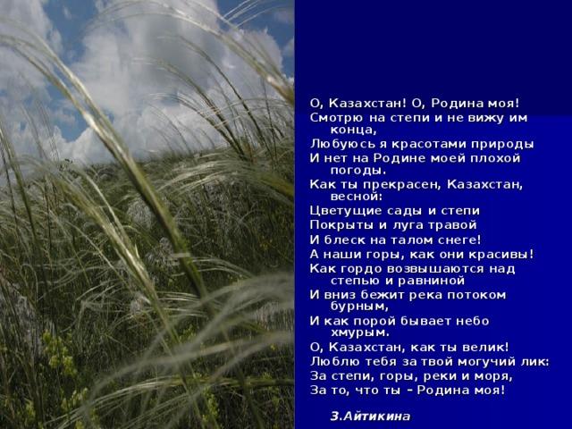 картинки и стихи о казахстане йоркширские