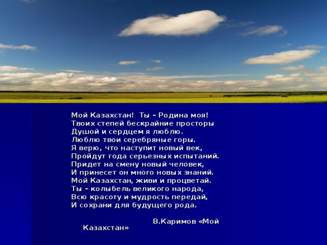 картинки и стихи о казахстане востребованы