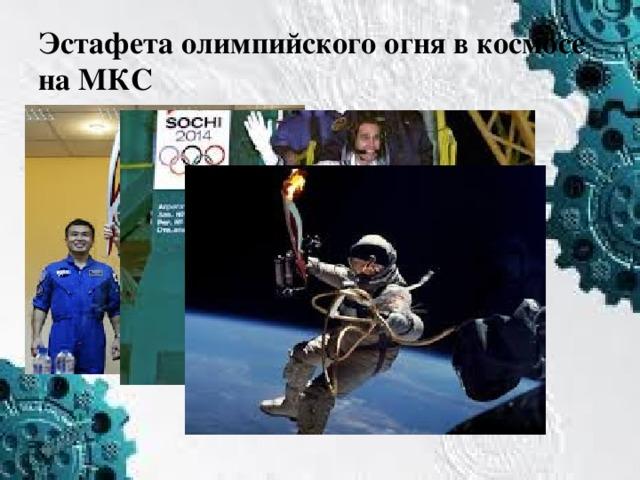 Эстафета олимпийского огня в космосе на МКС