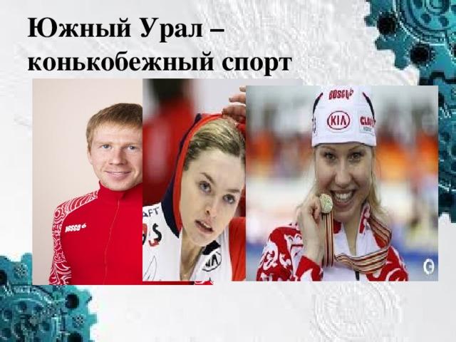 Южный Урал – конькобежный спорт