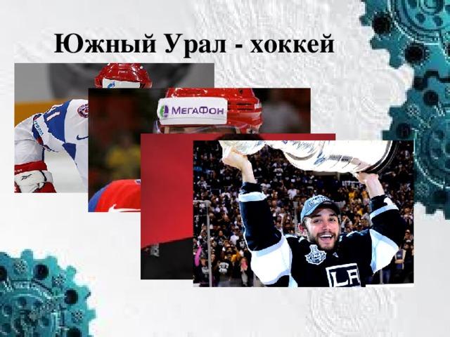 Южный Урал - хоккей