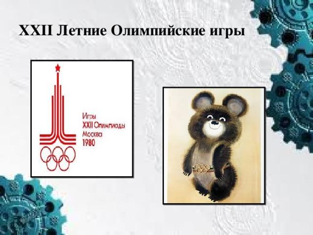 XXII Летние Олимпийские игры
