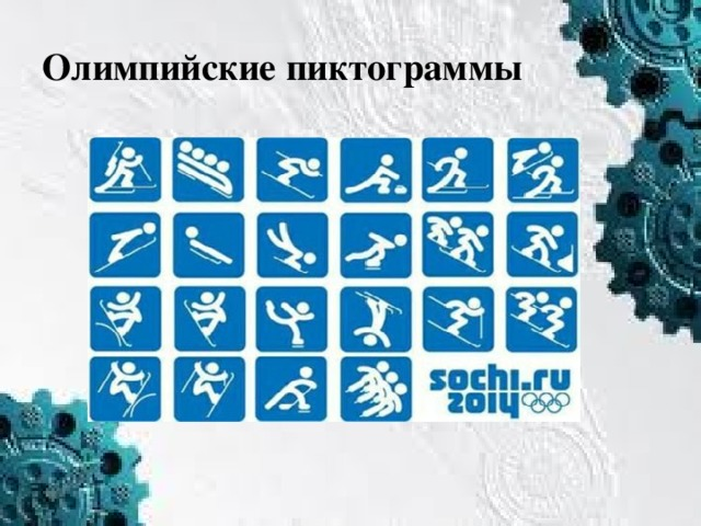 Олимпийские пиктограммы