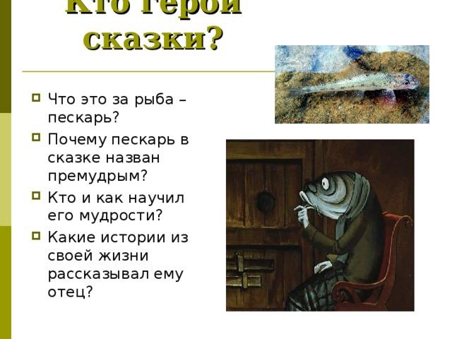 """Презентация по литературе """"Премудрый пескарь"""""""