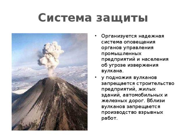 Доклад по обж извержение вулканов 4273