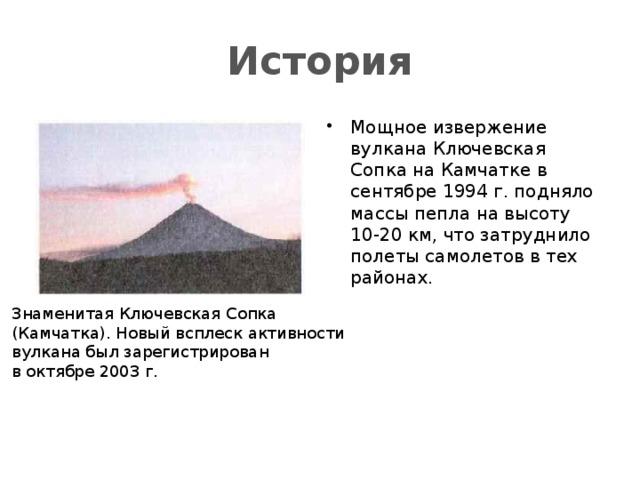 Доклад по обж извержение вулканов 767