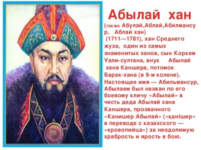 Абылай хан на казахском языке реферат 4309