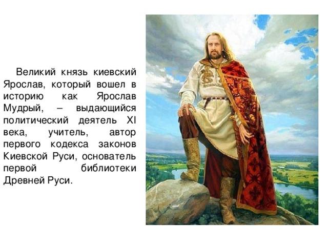 Доклад на тему ярослав мудрый по истории 3064
