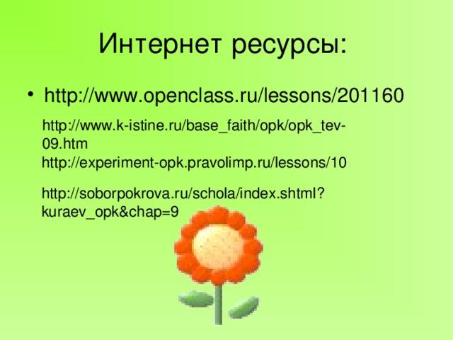 Интернет ресурсы: http://www.openclass.ru/lessons/201160  http://www.k-istine.ru/base_faith/opk/opk_tev-09.htm http://experiment-opk.pravolimp.ru/lessons/10  http://soborpokrova.ru/schola/index.shtml?kuraev_opk&chap=9