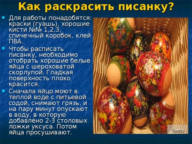"""Презентация на тему """"Светлое Христово Воскресение"""""""